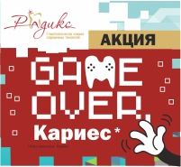 "Акция ""Game over, Кариес"""